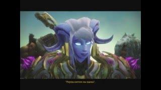 Гибель Архимонда WoW 6.2 - финальный ролик