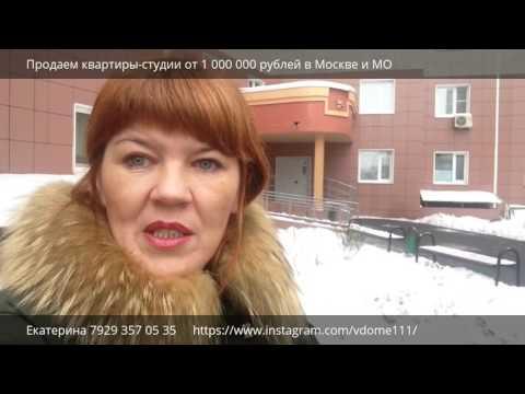 квартиры студии в москве купить недорого новостройки