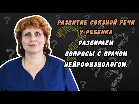 Развитие у ребенка связной речи в Хабаровске