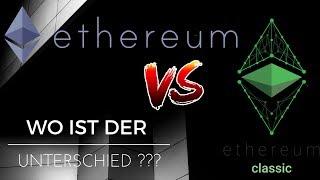 Ethereum vs. Ethereum Classic ! Wo ist der Unterschied ? ETH vs ETC Einfach erklärt auf deutsch