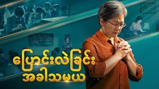 Myanmar Movie (ပြောင်းလဲခြင်းအခါသမယ) ကောင်းကင်နိုင်ငံတော်သို့ သွားရာလမ်းကြောင်းကို သင်သိပါသလား