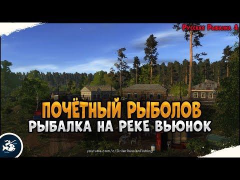 Почётный рыболов • Река Вьюнок • Driler - Русская Рыбалка 4