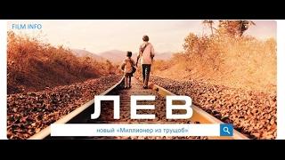 Лев (2016) Трейлер к фильму (Русский язык)