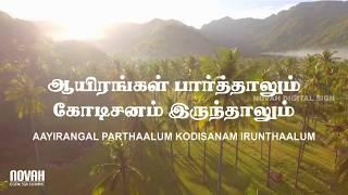 Aayirangal Parthalum / Tamil Christian Song / John Jebaraj / Levi 3