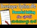 Powerful android setting | developer options settings telugu | tekpedia