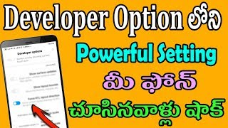 Powerful android setting | developer options settings telugu | tekpedia