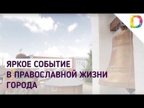 Яркое событие в православной жизни города   Телеканал Долгопрудный