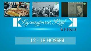 Культурный Клуб Weekly#45. 12-18 ноября: сосиски, Intel, «Один день Ивана Денисовича»