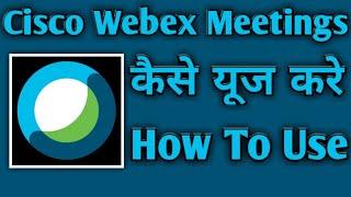 How To Use Cisco Webex Meetings App||Cisco Webex Meetings App ||Cisco Webex Meetings