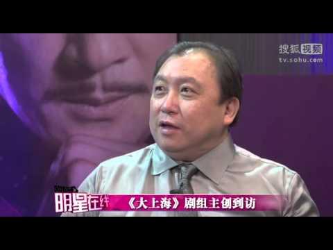 《大上海》剧组主创做客《明星在线》