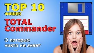 TOP 10 фишек Total Commander о которых никто не знает - pc-hard.ru