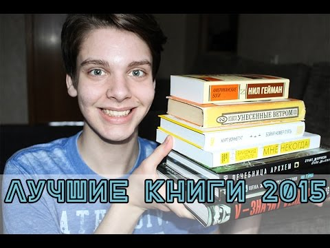 Лучшие книги 2015 / it's Maks