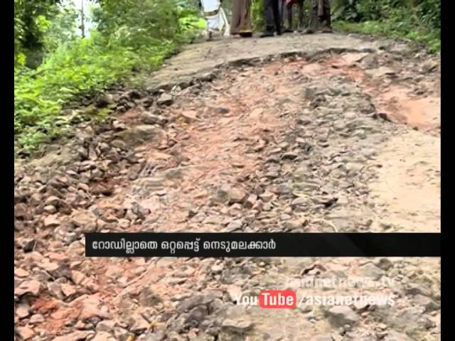Road pathetic Condition, sarrounders are crisis : Chuttuvattom News