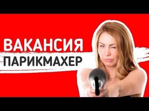 Вакансия парикмахер в салон красоты в Москве. Заполни анкету!