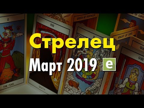СТРЕЛЕЦ ♐ Таро Прогноз на март 2019 года