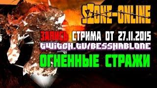 sZone-Online вулкан и огненные стражи: запись стрима от 27.11.2015(Watch live at http://www.twitch.tv/besshablone JOIN VSP GROUP PARTNER PROGRAM: https://youpartnerwsp.com/ru/join?94421., 2015-11-29T02:34:05.000Z)