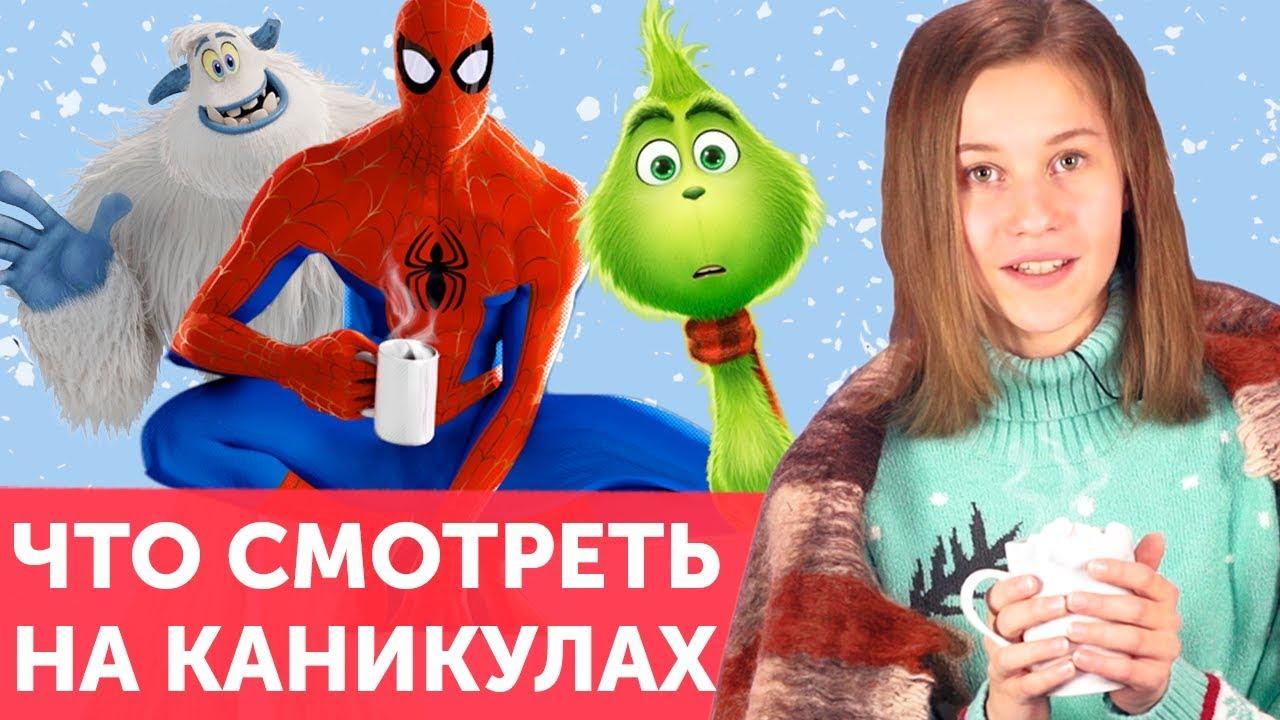 ЛУЧШИЕ МУЛЬТФИЛЬМЫ 2018 | Человек-паук: Через вселенные