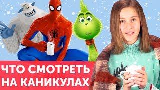 ЛУЧШИЕ МУЛЬТФИЛЬМЫ 2018 | Человек-паук: Через вселенные 🕷Гринч 🎄и Ральф 2 ✨