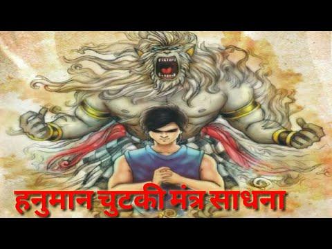 Hanuman Chutki Mantra Sadhna हनुमान चुटकी मंत्र साधना