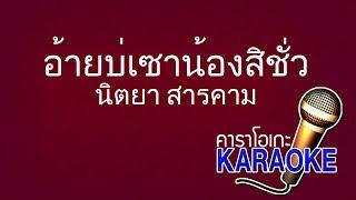 อ้ายบ่เซาน้องสิชั่ว - นิตยา สารคาม [KARAOKE Version] เสียงมาสเตอร์
