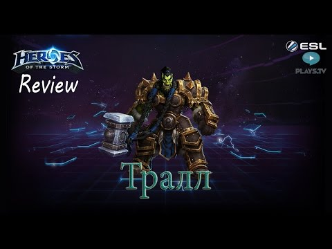 видео: heroes of the storm: Обзор-гайд (152 выпуск) - Тралл