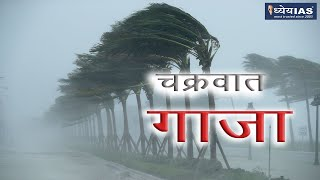 (Daily News Scan - DNS :  CYCLONE GAJA(चक्रवात  …