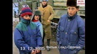 Чеченские дети расстрелянного отца.13 декабрь 1995 год.Фильм Саид-Селима.