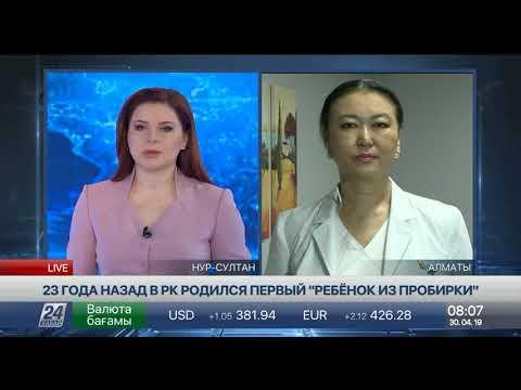 ЭКО в Казахстане. Мнение эксперта