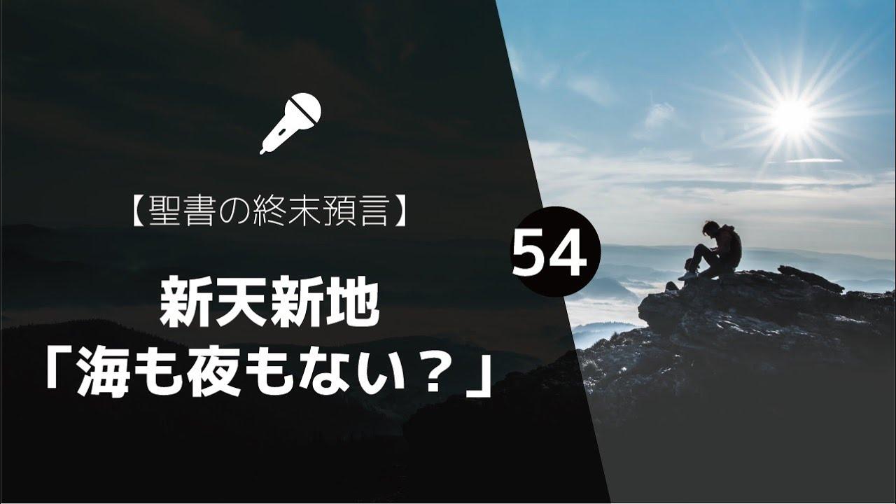【聖書の終末預言54】 新天新地「海も夜もないってどういうこと?」(黙示録21:1-4)