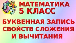 МАТЕМАТИКА 5 класс. БУКВЕННАЯ ЗАПИСЬ СВОЙСТВ СЛОЖЕНИЯ И ВЫЧИТАНИЯ