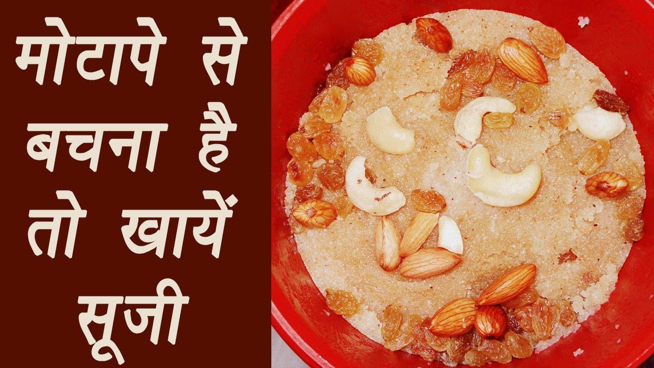 Image result for नाश्ते में सूजी से बनी चीजें खाने से मिलते हैं ये फायदे