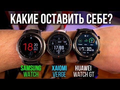 Выбираем смарт-часы! Xiaomi Amazfit Verge, Samsung Watch, Huawei Watch GT / обзор и сравнение