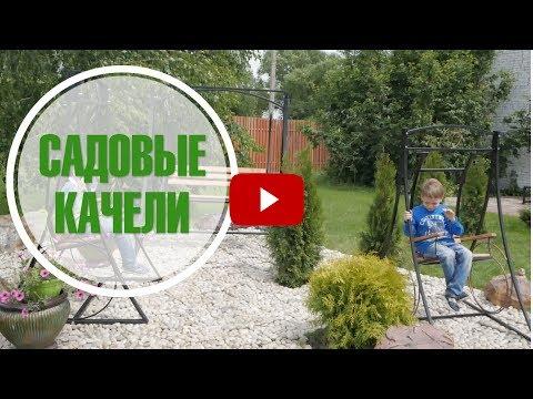 детская, садовая качеля своими руками.из YouTube · Длительность: 10 мин44 с
