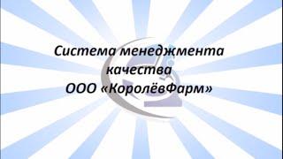 Система менеджмента качества КоролевФарм(Вы узнаете как организована система контроля качества на нашем предприятии., 2015-09-02T10:41:19.000Z)