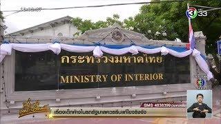 เตรียมย้ายกระทรวงมหาดไทยไปสร้างแห่งใหม่ คาดทราบแน่ชัดภายใน 1-2 เดือนนี้