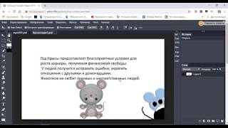 Фотошоп онлайн Приглашение Видеоуроки