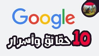 10 حقائق وأسرار ما كنت تعرفها عن جوجل