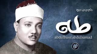عبدالباسط عبدالصمد ما تيسر من سورة طه- الكويت-