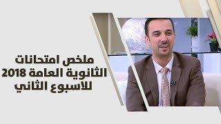 حسام عواد - ملخص امتحانات الثانوية العامة 2018 للاسبوع الثاني