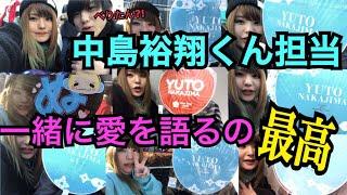 東京ドームで中島裕翔くん担当の方10人と愛を語ってみた。 中島裕翔 検索動画 18