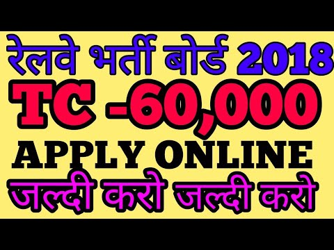 RRB Ticket Collector Recruitment 2018 Railway TC 60,000 Posts Apply Online