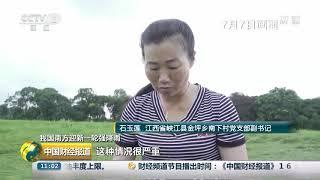 [中国财经报道]我国南方迎新一轮强降雨 江西:强降雨致城区内涝 水渠淤塞农田被淹| CCTV财经