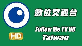 台灣民視數位交通電視台直播 | Taiwan Follow Me TV HD live channe