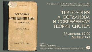 Тектология А. Богданова и современная теория систем