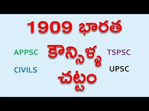 Indian Council Act 1909 భారత కౌన్సిళ్ళ చట్టం 1909  For Groups Appsc/Tspsc/Upsc/Civils