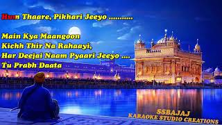 Too Prabh Daata (HALLA BOL) Paid_Karaoke SAMPLE