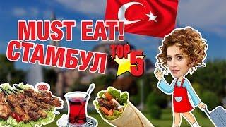 Топ-5: Что обязательно нужно съесть в Стамбуле. Влог Ольги Манько(На голодный желудок это вкусное видео включать просто противопоказано, так что запасайтесь бутербродами..., 2016-05-19T10:30:44.000Z)