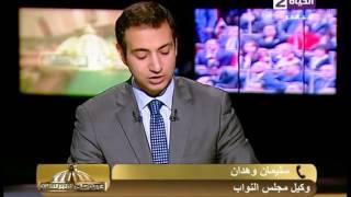 فيديو.. سليمان وهدان: مجلس النواب استطاع احتواء أزمة مستشفى المطرية