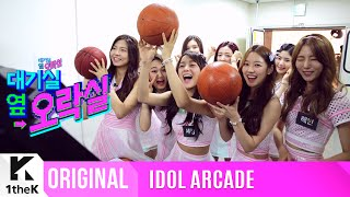 idol arcade 대기실 옆 오락실 gugudan 구구단 girl crush gugudan in a fierce b ball battle wonderland
