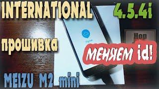 Meizu M2 mini прошивка на international Flyme 4.5.4 i. Замена id!(firmware and change id)